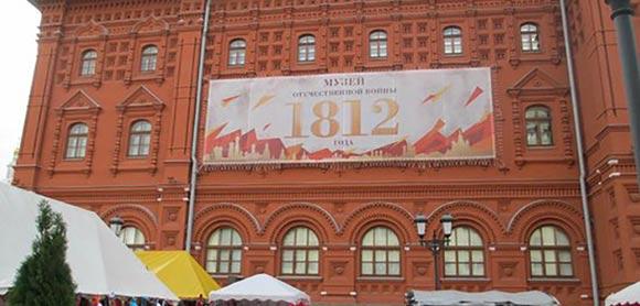 """Программа """"Шифр1812» (площадка : Музей Отечественной войны 1812 г."""