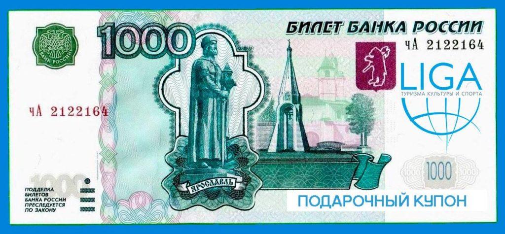 Подарочный купон на скидку 1000 рублей от Лига ТКС